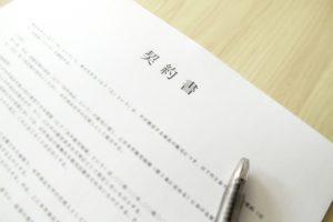 契約書の作成